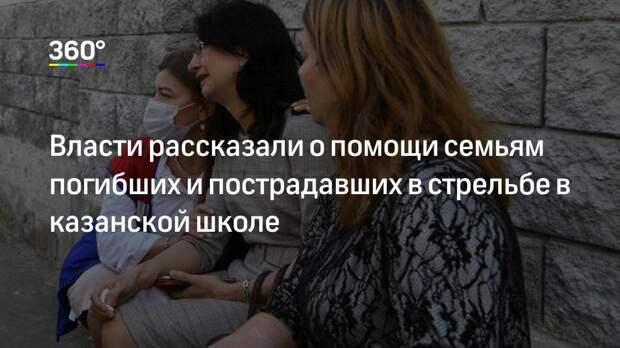 Власти рассказали о помощи семьям погибших и пострадавших в стрельбе в казанской школе