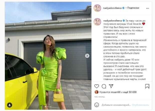 """Дорофеева засветила свой особняк и элитное авто, похваставшись новым достижением: """"Ты достойна этого"""""""
