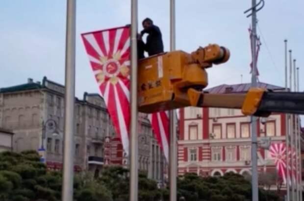 Во Владивостоке демонтировали флаги, напоминающие знамена японских войск