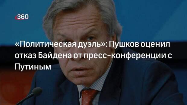 «Политическая дуэль»: Пушков оценил отказ Байдена от пресс-конференции с Путиным