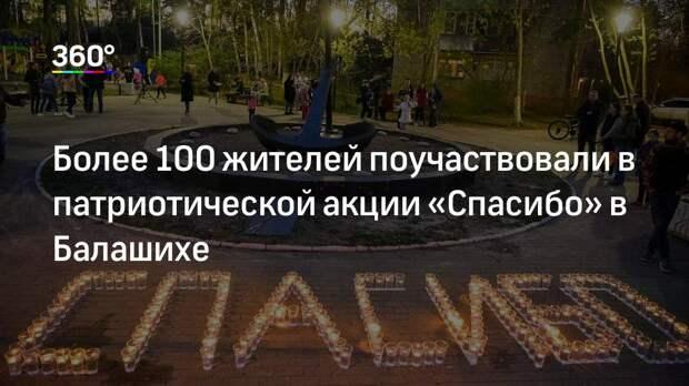 Более 100 жителей поучаствовали в патриотической акции «Спасибо» в Балашихе