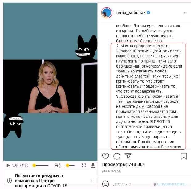 Иногда Ксюша Анатольевна Собчак бывает и права