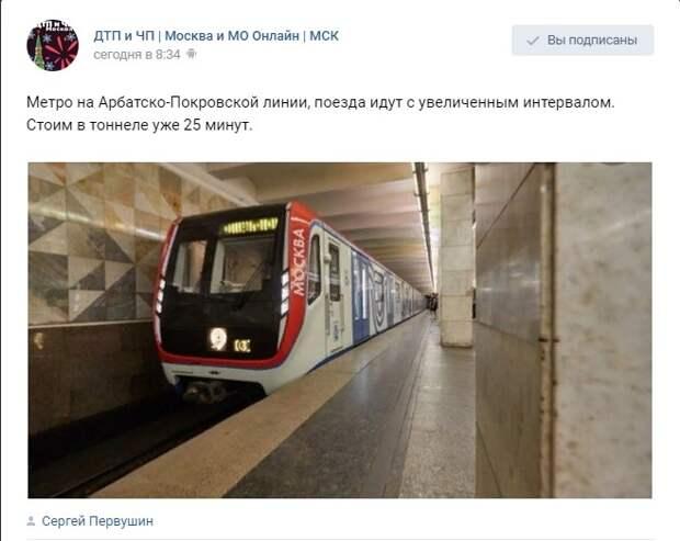 Движение поездов на Арбатско-Покровской линии метро ввели в график