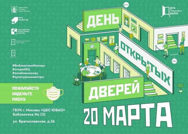 Медиацентры Марьина проведут единый день открытых дверей  на Братиславской