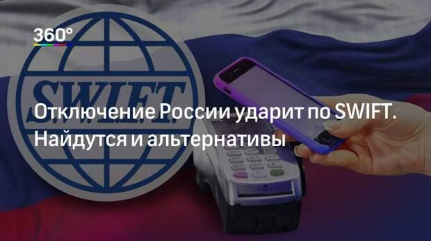 Отключение России ударит по SWIFT. Найдутся и альтернативы