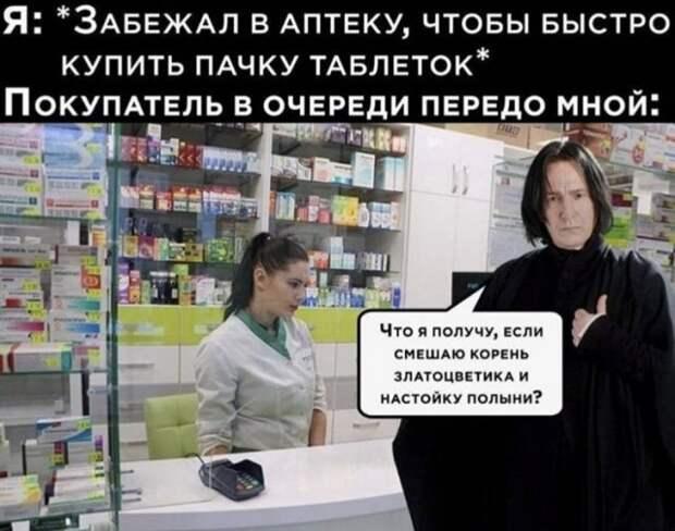 Шутка про аптеку