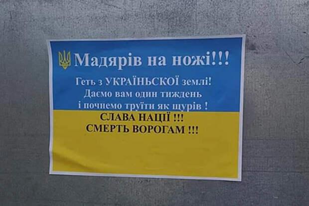 Неизвестные угрожают расправой жителям Закарпатья
