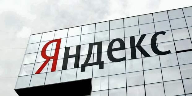 В отношении «Яндекса» возбудили дело