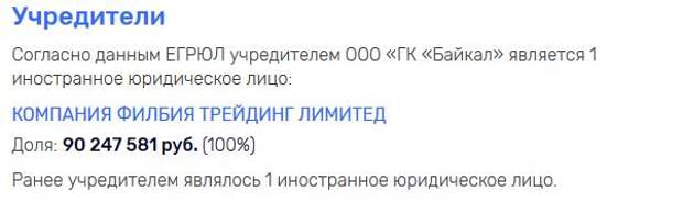Кириенко «слил» Костину «Байкал»?