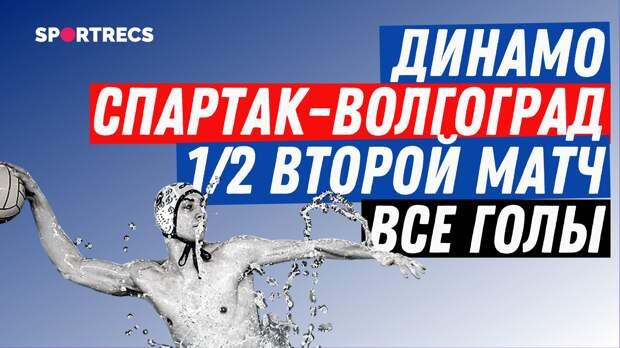 Динамо - Спартак-Волгоград. 1/2 второй матч. Все голы