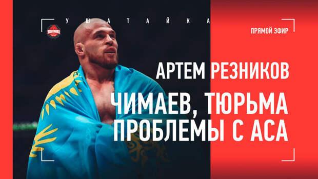 Артем Резников: Чимаев, Хабиб, проблемы сАСА, тюрьма, Казахстан. Прямой эфир