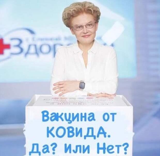 Малышева призвала россиян худеть, чтобы побороть эпидемию COVID-19