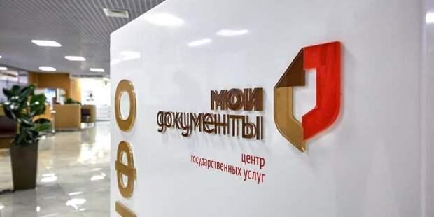 Центр госуслуг в САО обновят в ходе капитального ремонта