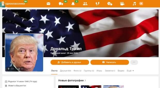Одноклассники, как последний оплот свободы слова и демократии