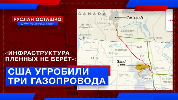 «Инфраструктура пленных не берёт»: в США угробили сразу три газопровода