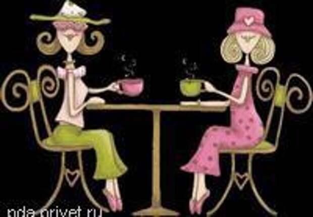 Психология отношений: про подруг и женскую дружбу
