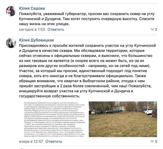 Чиновники указали жителям Купчино, где им гулять вместо сквера на Дундича. Петербуржцы оценили эти «зеленые зоны»