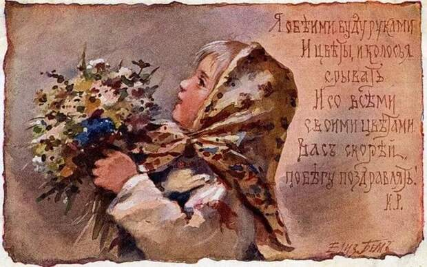 Самые красивые детские открытки из дореволюционной России.