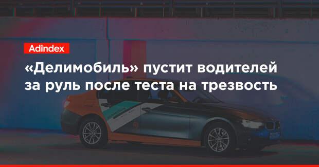 «Делимобиль» пустит водителей за руль после теста на трезвость