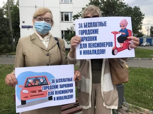 Пенсионеры поддержали инициативу Разворотневой за бесплатные парковки флешмобом / Фото: Екатерина Бибикова