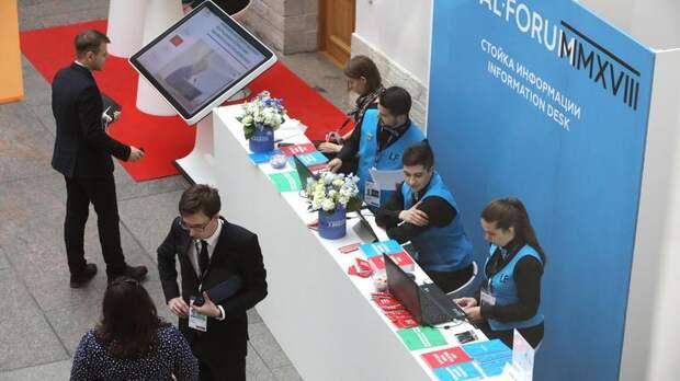 В Петербурге открылся Международный юридический форум