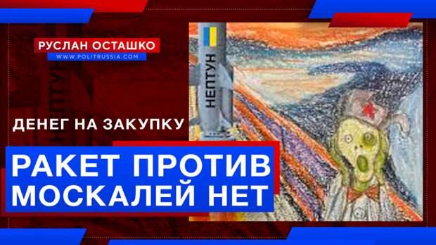 У евроукров нет денег на закупку «новейших ракет» против клятых москалей