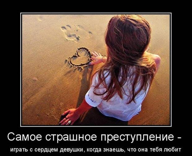 Картинка - Играть с сердцем девушки - преступление.