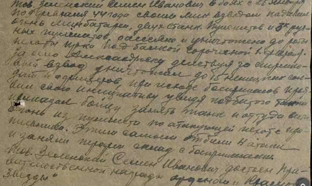 «Отбросил немцев за бугор»: как воевал дед Зеленского