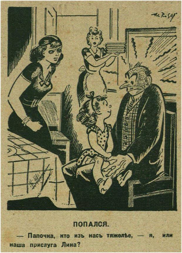 Юмор 1930-х (часть 3) Юмор, Шутка, Журнал, Ретро, Старый, 1930, Длиннопост