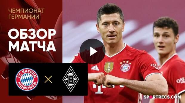 08.05.2021 Бавария - Боруссия Менхенгладбах. Обзор матча