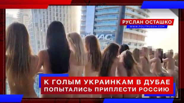 К голым украинским «моделям» в Дубае пытались приплести Россию