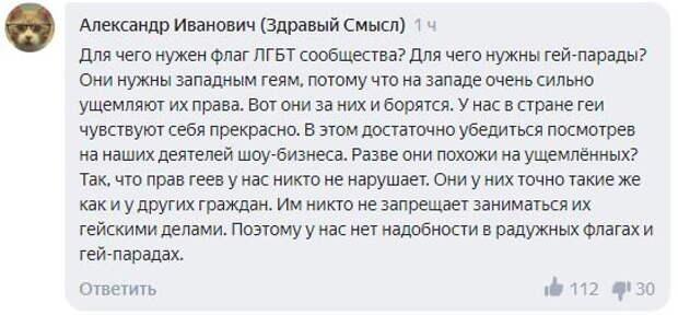 Рунет о флаге ЛГБТ на посольстве США — теперь все встало на свои места