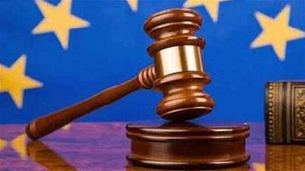 Европейское судилище