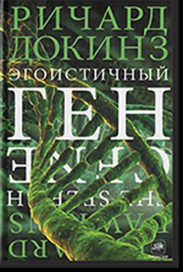 Ричард Докинз, «Эгоистичный ген»