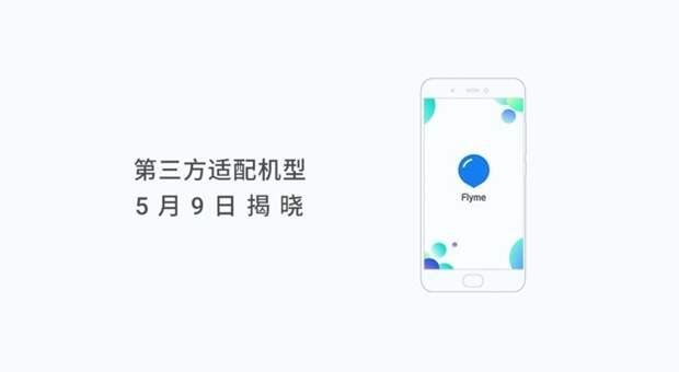 Meizu поможет перенести Flyme6 на смартфоны конкурентов