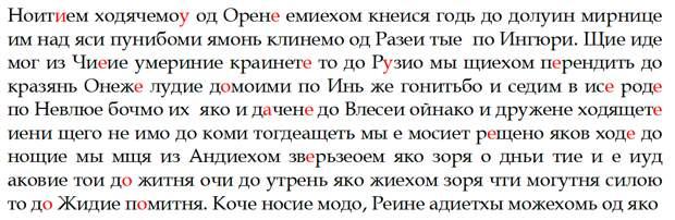 """По следам """"Велесовой книги"""". Часть 3. Дословный перевод «дощечек с аукциона»."""