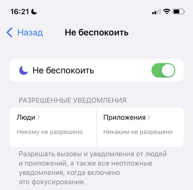 3 варианта использования режима «не беспокоить» на смартфоне