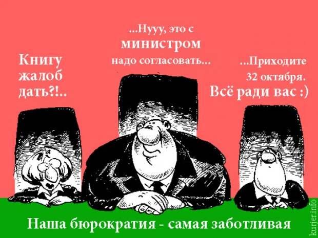 Коррупция и Бюрократия - близнецы и братья