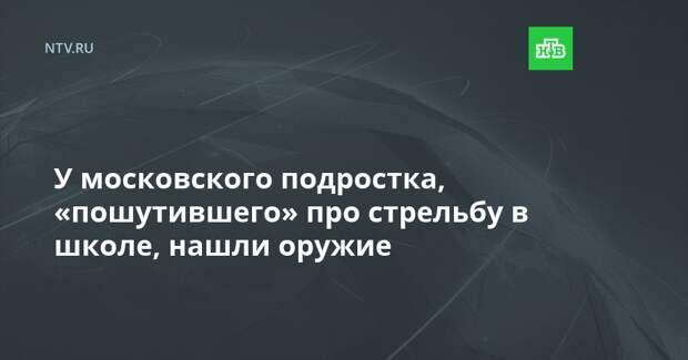 У московского подростка, «пошутившего» про стрельбу в школе, нашли оружие