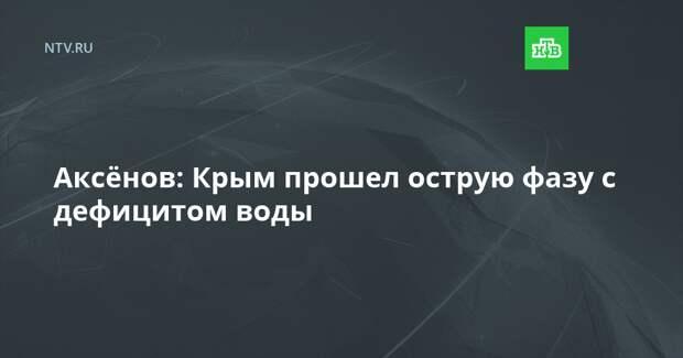 Аксёнов: Крым прошел острую фазу с дефицитом воды