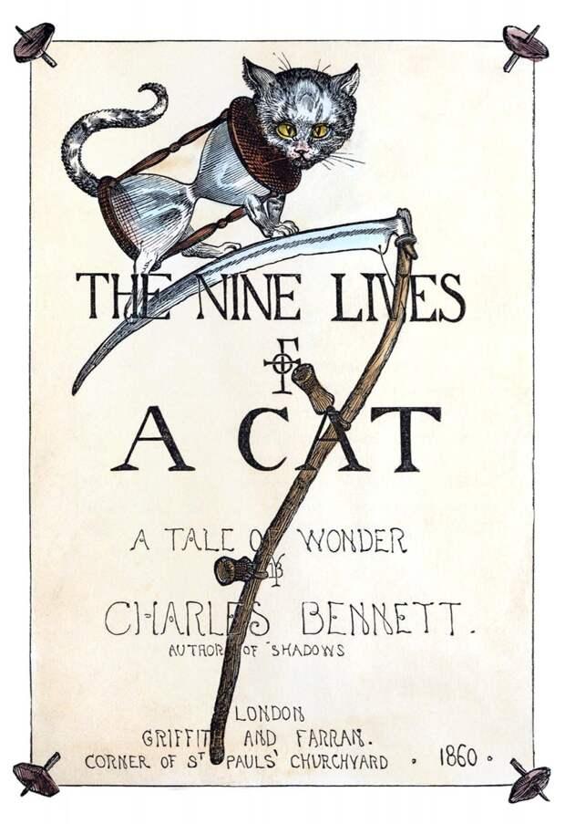 У кошки девять жизней. Детская книжка 1860г