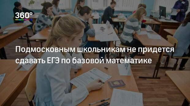 Подмосковным школьникам не придется сдавать ЕГЭ по базовой математике