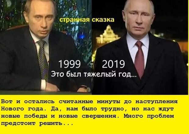 Я за Путина, он хоть что-то делает...
