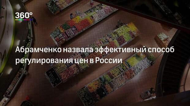 Абрамченко назвала эффективный способ регулирования цен в России