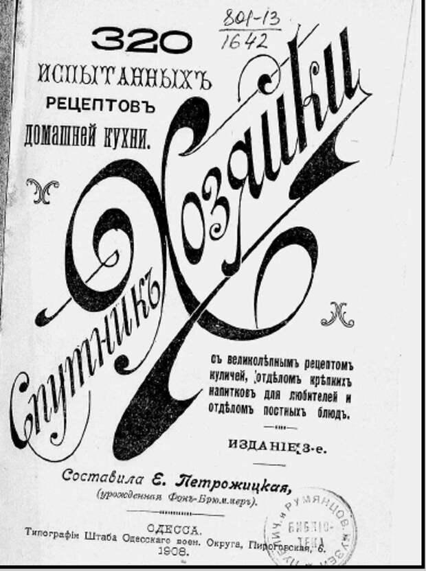 Форшмакъ изъ селедки. Одесса. 1908 год