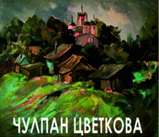 В Беговом проходит выставка картин старинных городов России