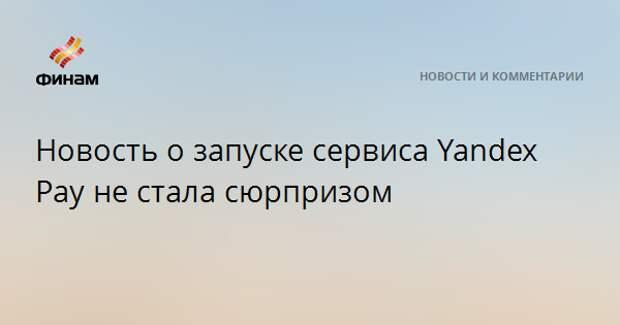 Новость о запуске сервиса Yandex Pay не стала сюрпризом