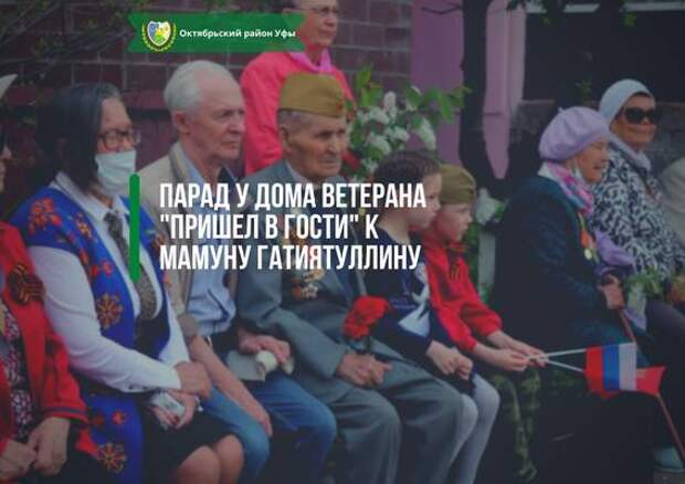 """Парад у дома ветерана """"пришел в гости"""" к Мамуну Гатиятуллину"""