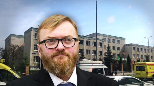 Милонов считает пожизненное лишение свободы достойным наказанием для стрелка из Казани