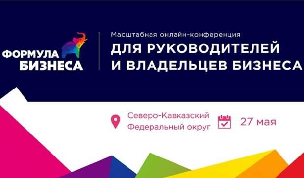 Предпринимателям Ставрополья расскажут, как повысить эффективность в онлайне